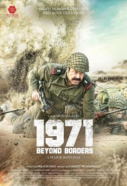 Malayalam Movie '1971: Beyond the Borders' review, live audience response and box-office collections