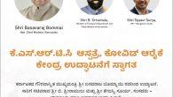 CM Bommai to inaugurate 48-bed pediatric facility at KSRTC Hospital, Jayanagar, tweets Tejashi Surya